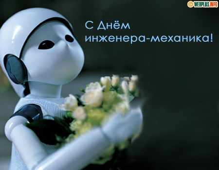 С днем инженера-механика. Цветы от робота открытки фото рисунки картинки поздравления