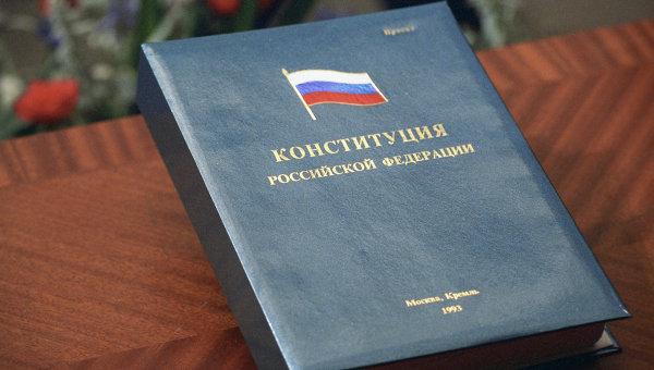 Открытки. С Днем Конституции России. Поздравляю вас