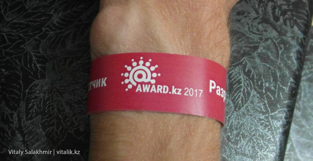 Браслет award 2017.