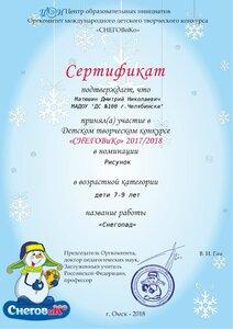 sertifikats-006.jpg