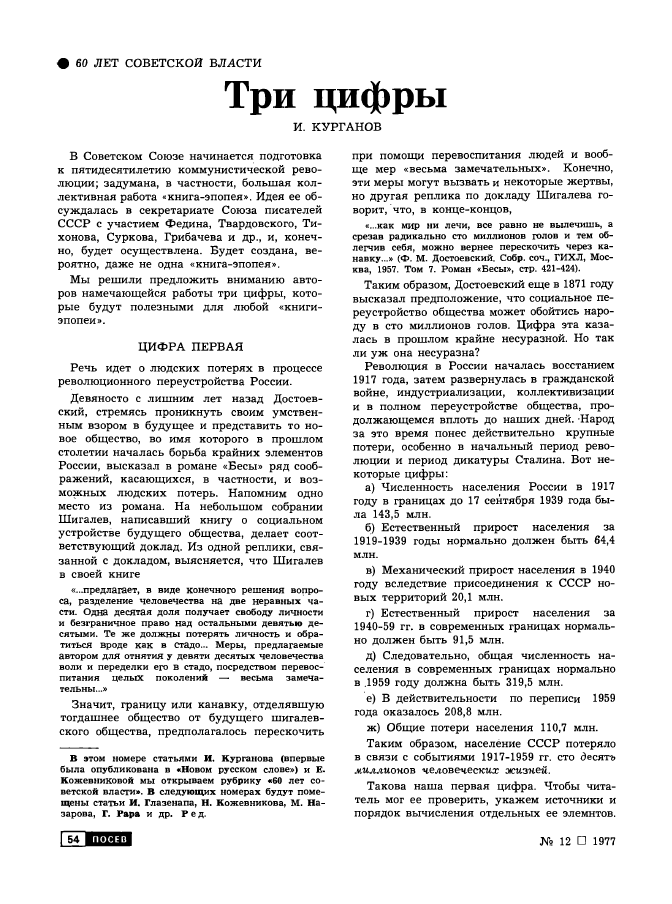 Посев-1977-N12-с54