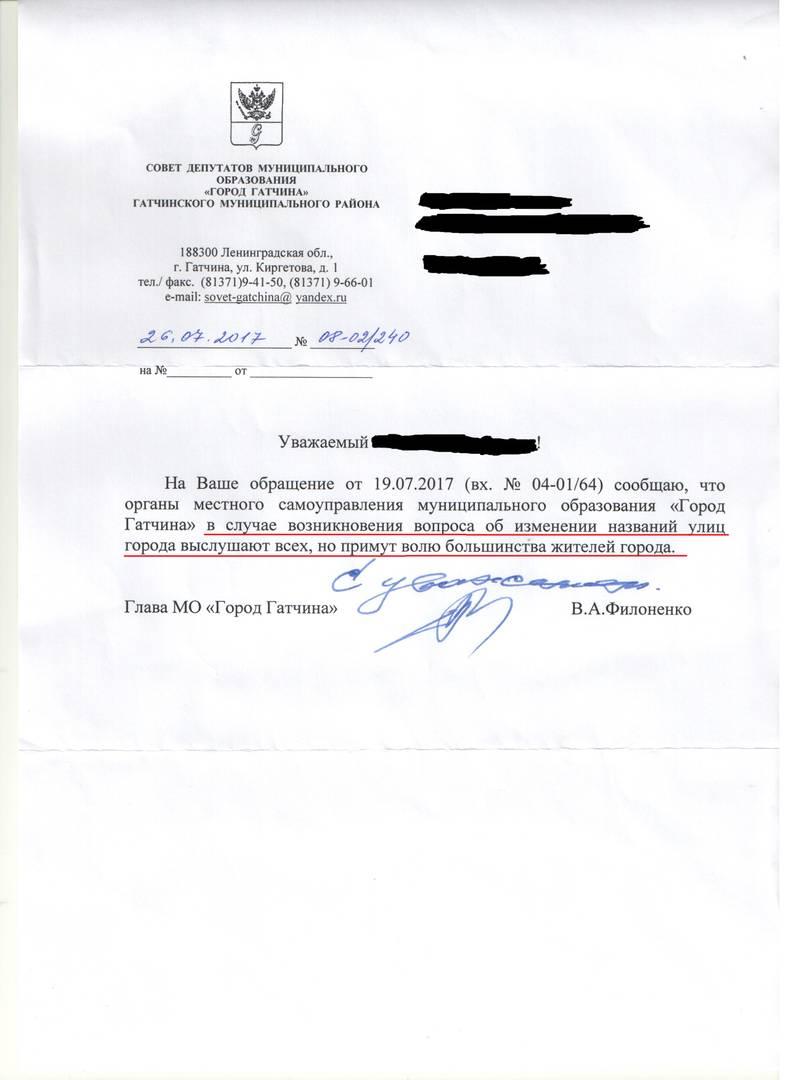 20180126_10-22-Власти Гатчины собираются переименовать улицы, не спросив мнения жителей-pic2