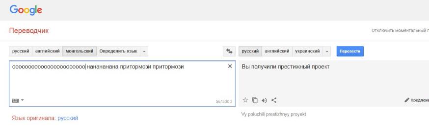 Баг гугл переводчика