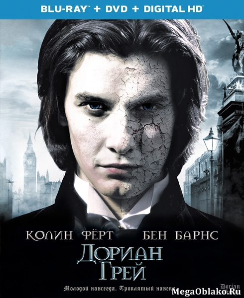 Дориан Грей / Dorian Gray (2009/BDRip/HDRip)