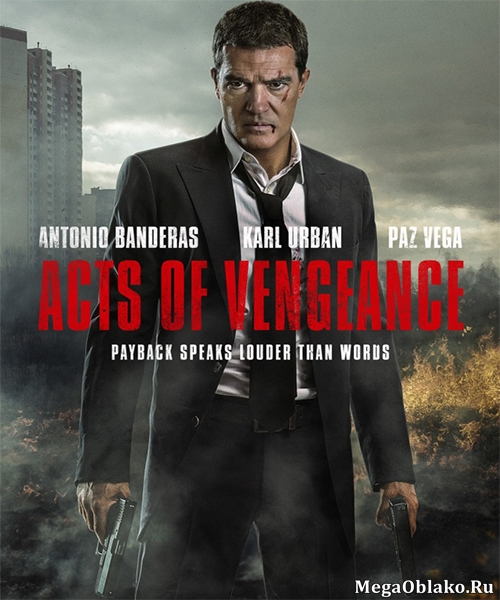 Обет молчания / Acts of Vengeance (2017/WEB-DL/WEB-DLRip)