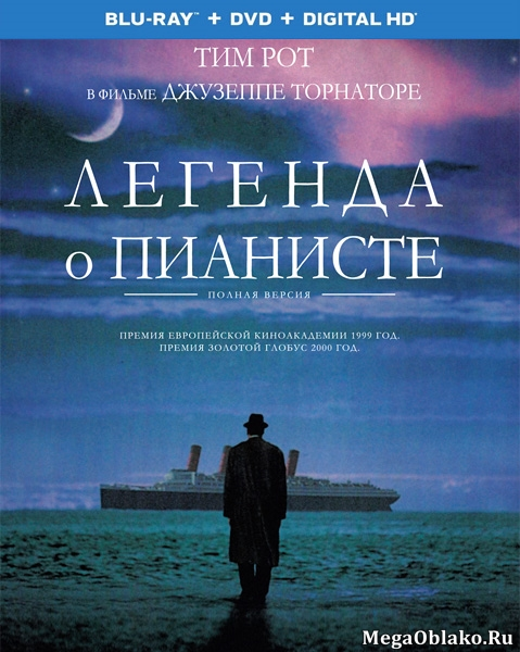 Легенда о пианисте / The Legend of 1900 / La Leggenda Del Pianista Sull'Oceano [Полная версия/Full Version] (1998/BDRip/HDRip)