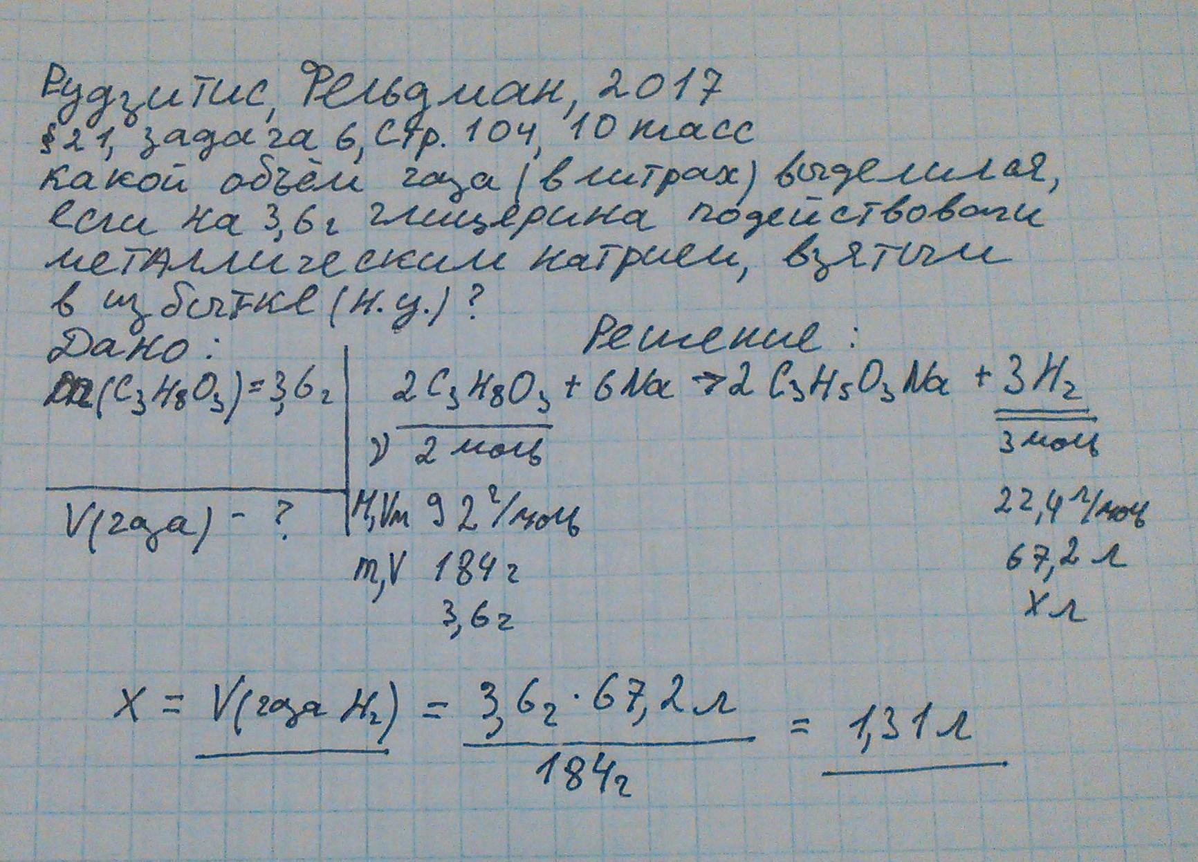 рудзитис задача  6 стр 104 химия 10 кл.jpg