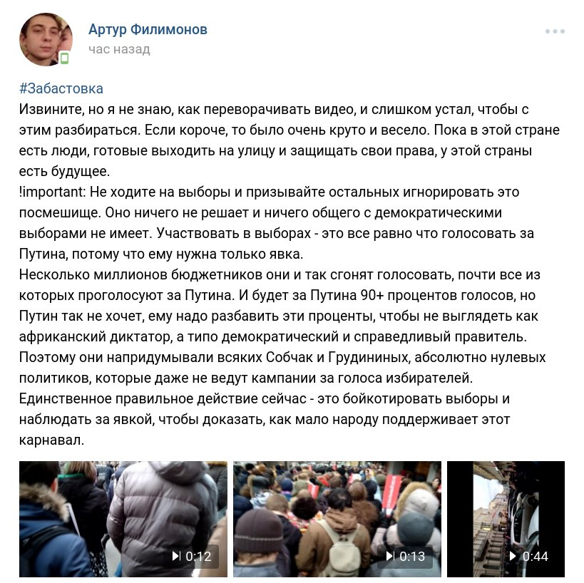 Забастовка Навального 28.01.2018 - 28