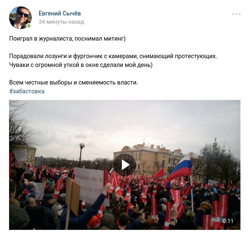 Забастовка Навального 28.01.2018 - 93