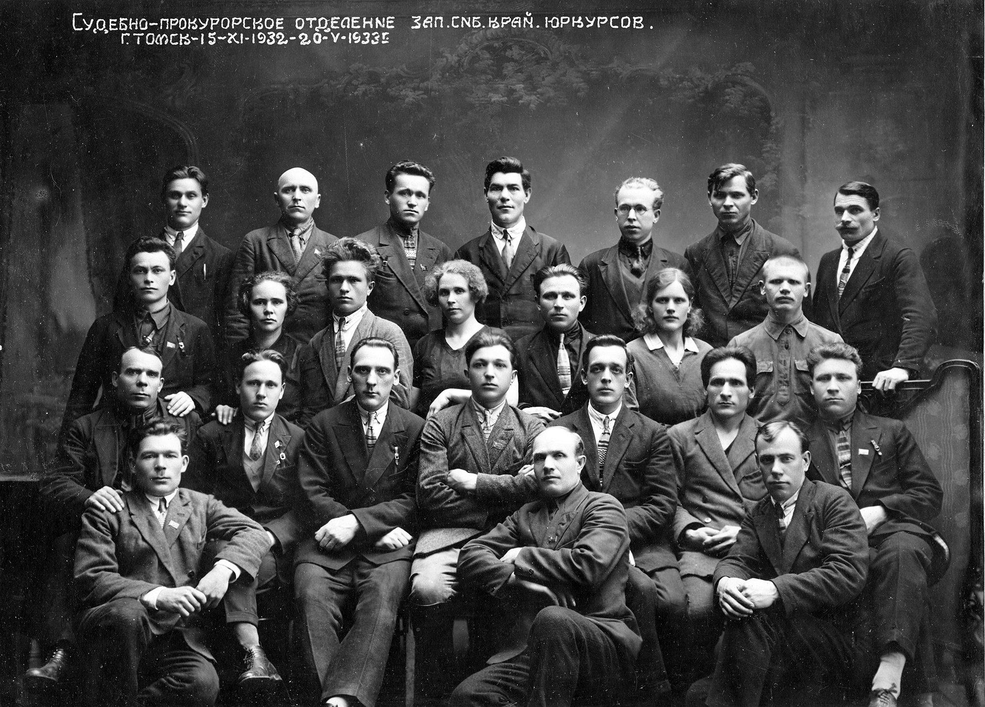 1933. Судебно-прокурорское отделение Западно-Сибирского края юридических курсов