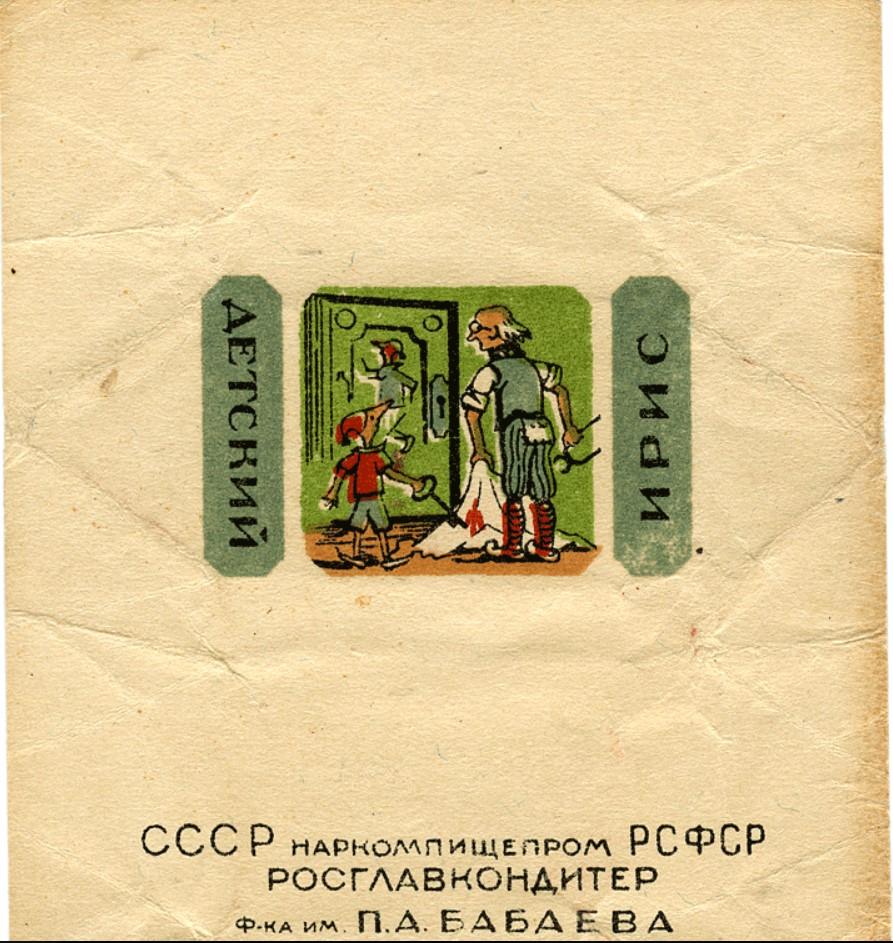 Фабрика им. П.А. Бабаева. ирис. Детский