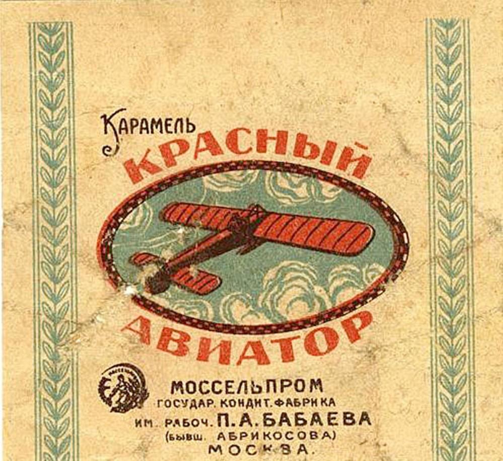 Фабрика им. П.А. Бабаева. карамель. Красный авиатор