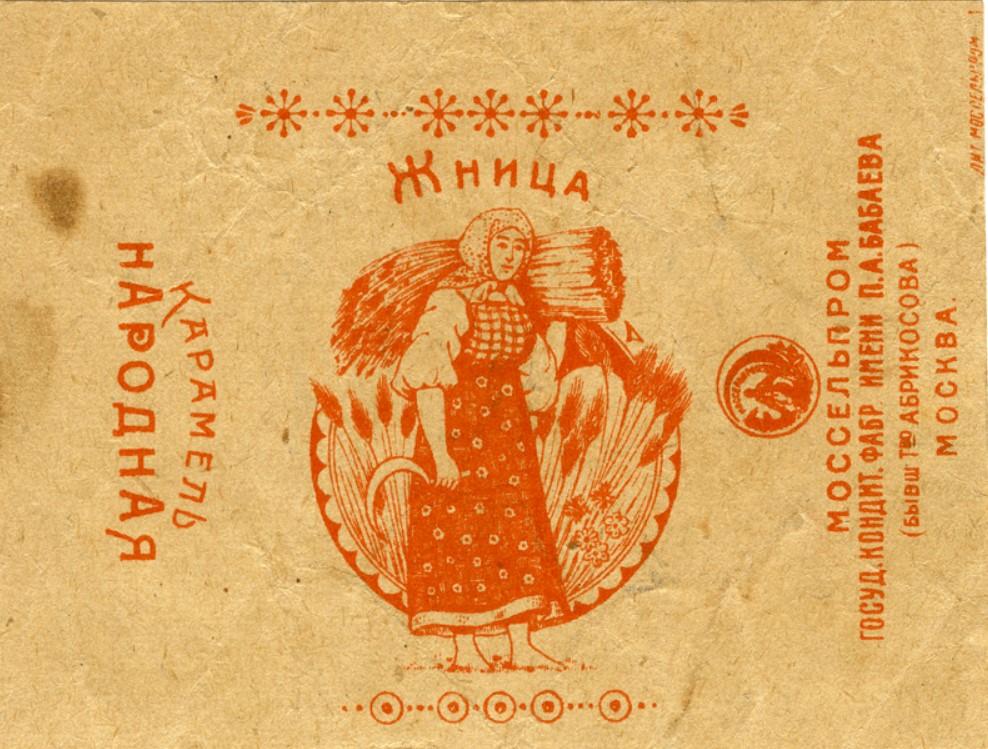 Фабрика им. П.А. Бабаева. карамель. Народная. Жница