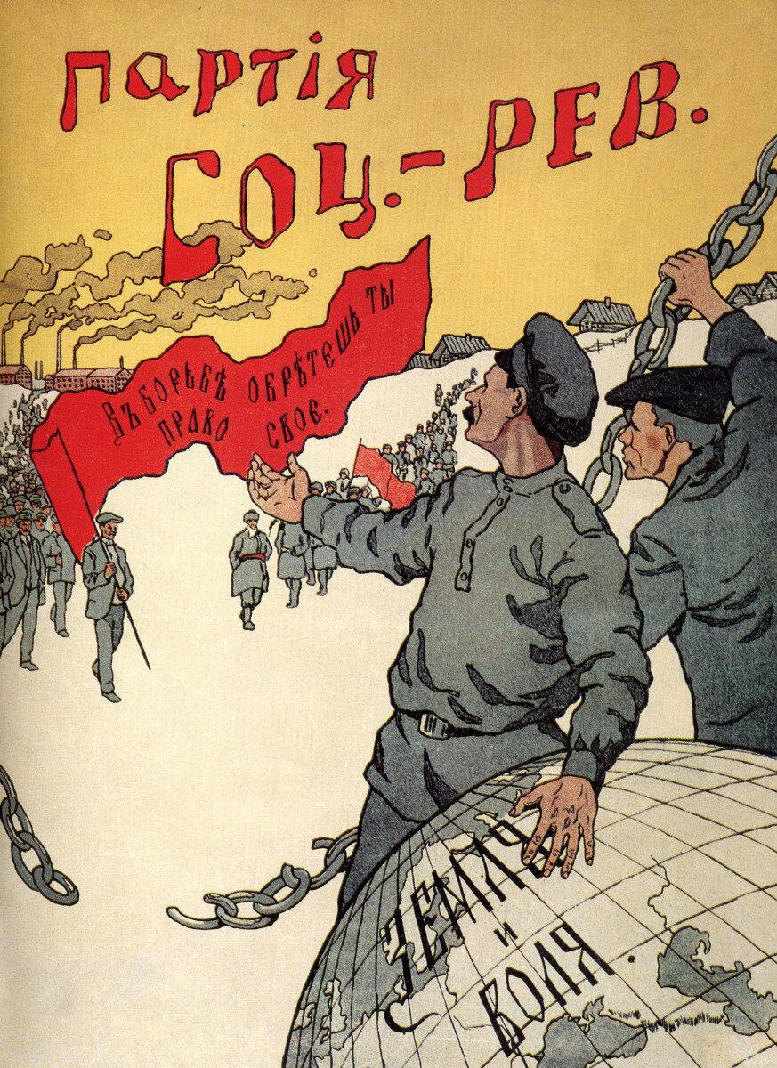 25. Партия социал-революционеров. В борьбе обретешь ты право свое. Земля и Воля