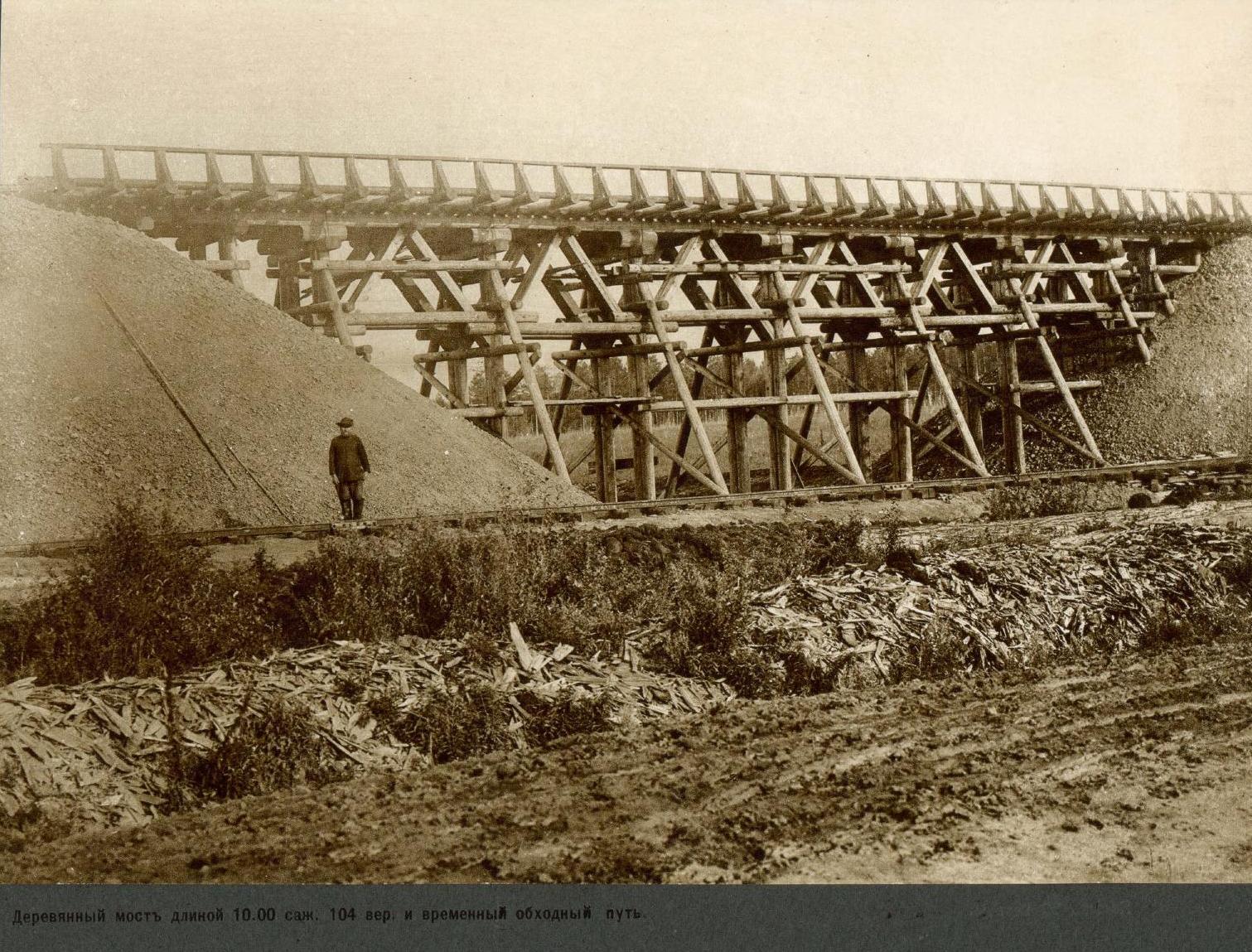 104 верста. Деревянный мост длиной 10 00 саж и временный обходной путь