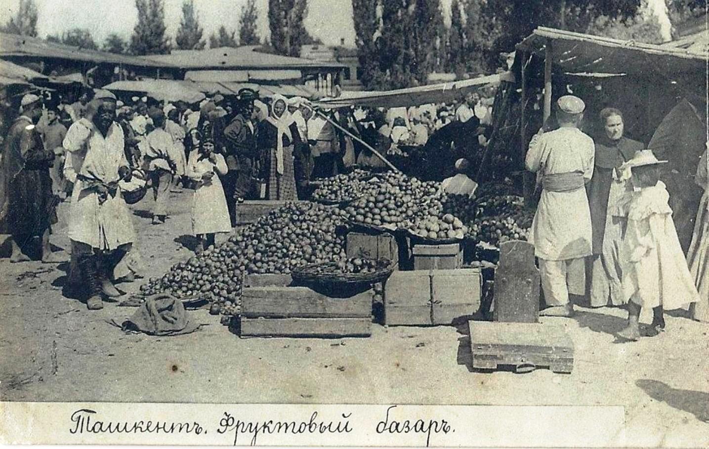 Фруктовый базар (Хаум)