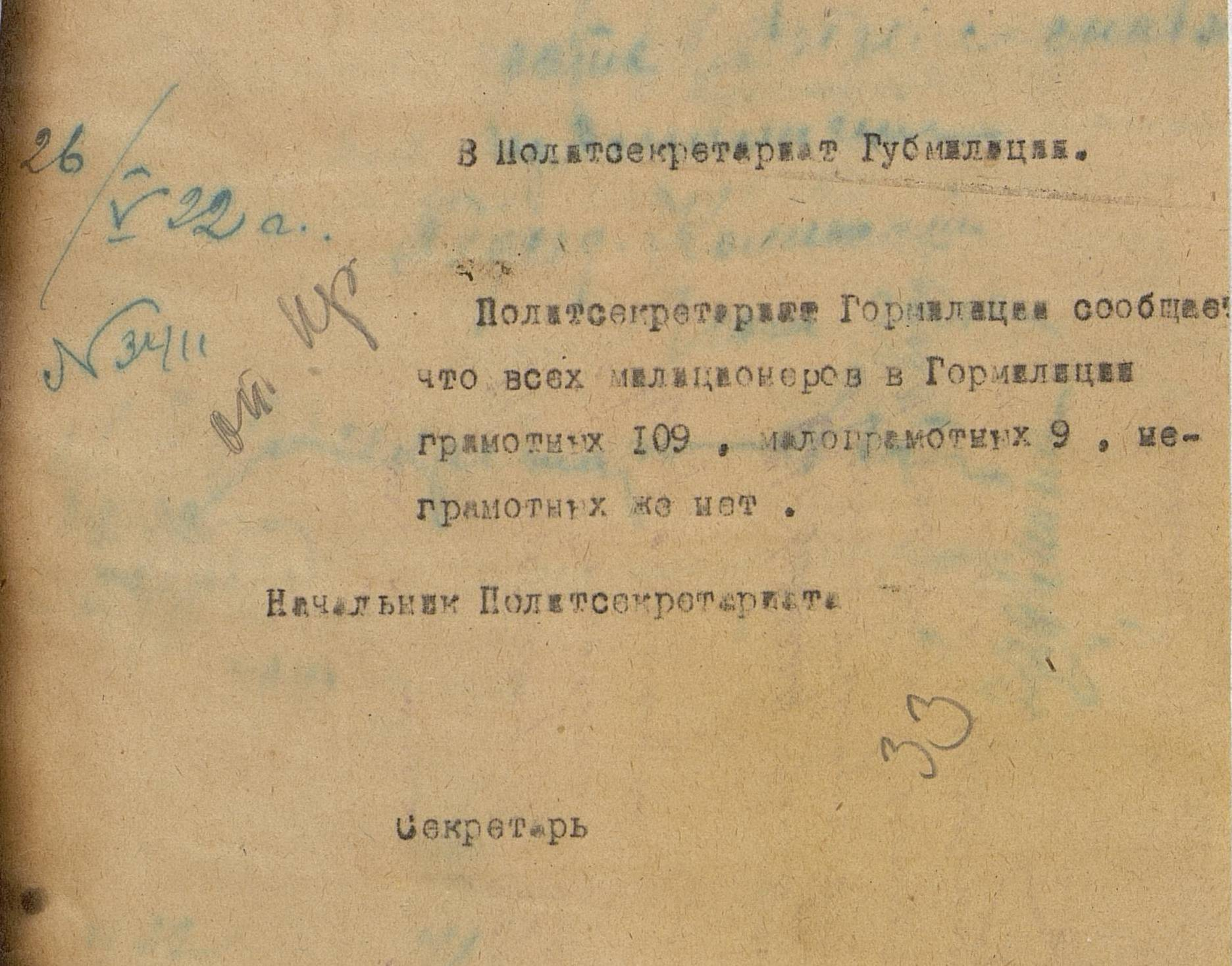 <a href='http://kosarchive.ru/expo51'>ГАКО. Р-423.Оп. 1. Д. 106. Л. 33.</a>
