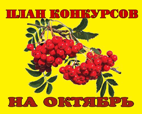 ПЛАН КОНКУРСОВ НА ОКТЯБРЬ 2017 ГОДА