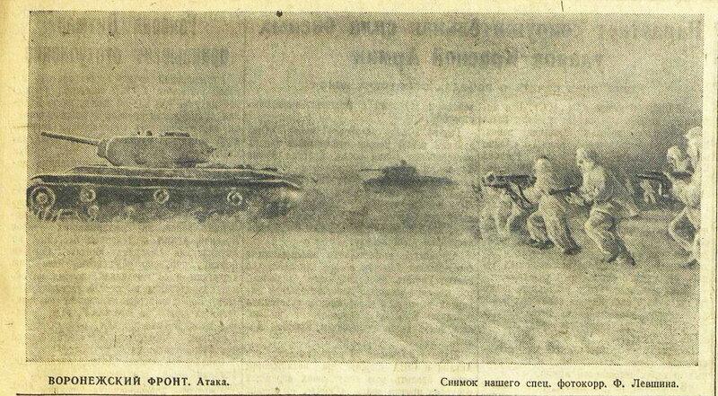 Красная звезда, 17 февраля 1943 года