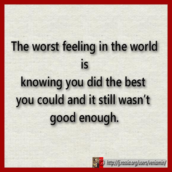 Хуже всего чувствуешь себя после того, что сделал всё что мог, и оказалось, что этого всё равно недостаточно. (красная рамка)