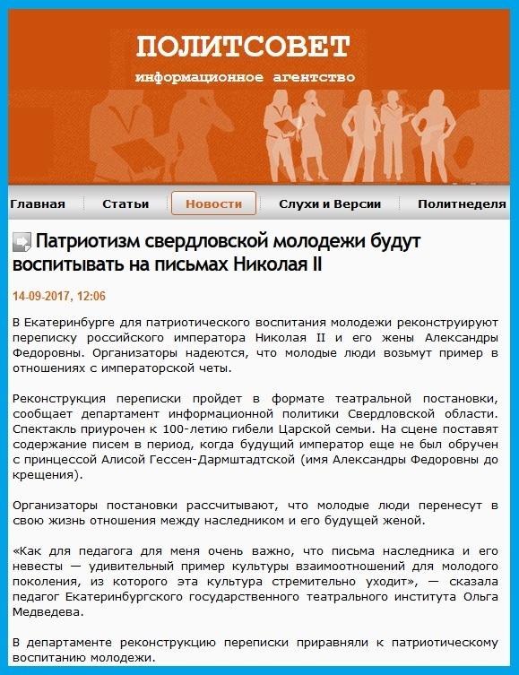 Николай II и воспитание молодёжи. Екатеринбург