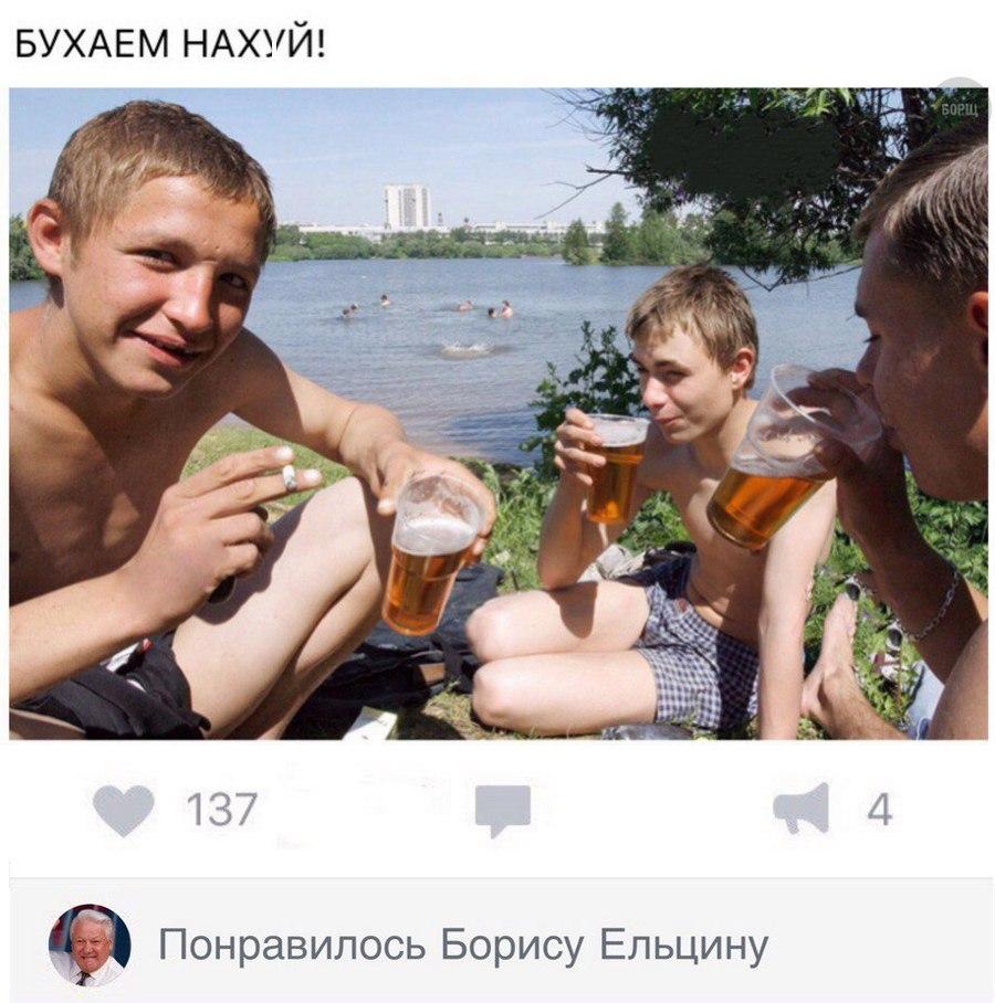 Забавы молодых