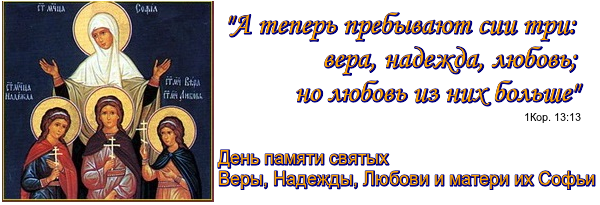 Вера, Надежда, Любовь и мать их София. День памяти святых