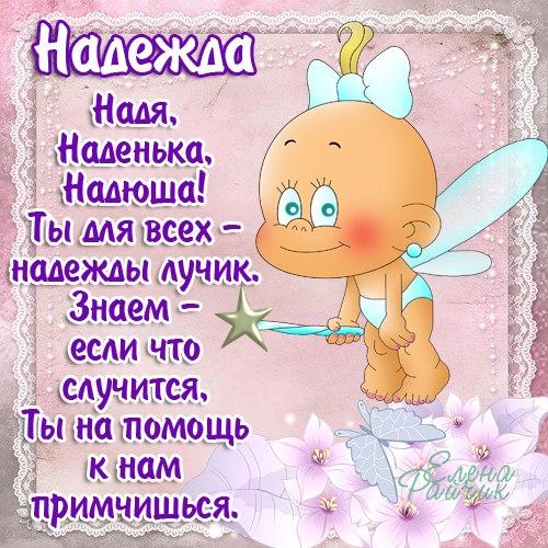 С Днем ангела, Надежда! Стихи к дню ангела