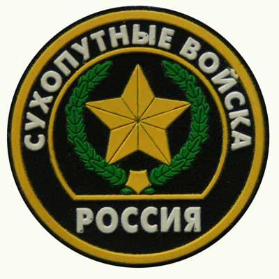 Открытки. День сухопутных войск РФ! Поздравляю!