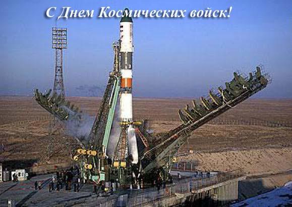 4 октября. День космических войск России!