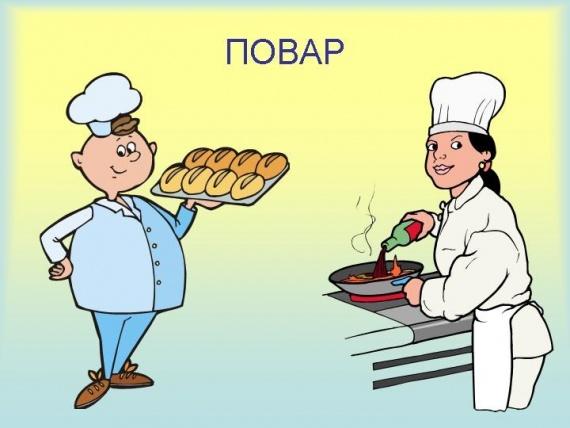 20 октября - С Международным днем повара!