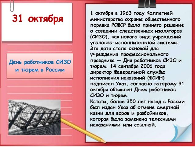 31 октября - День работников СИЗО и тюрем