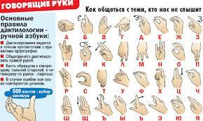 24 сентября. Международный день глухонемых!