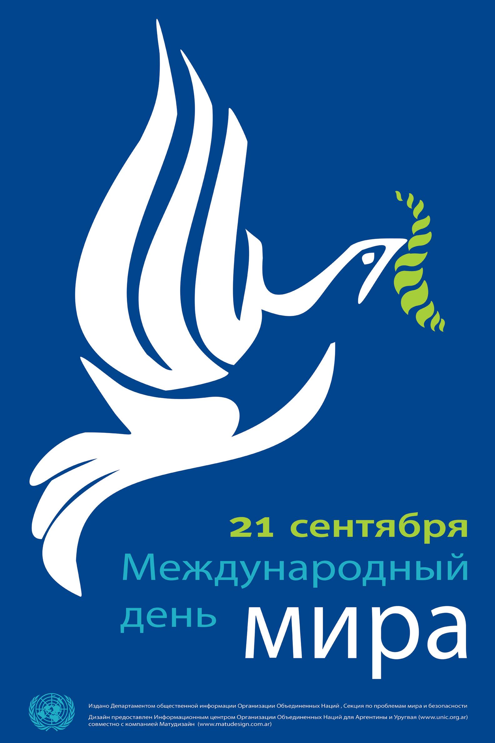 21 сентября — Международный день мира!