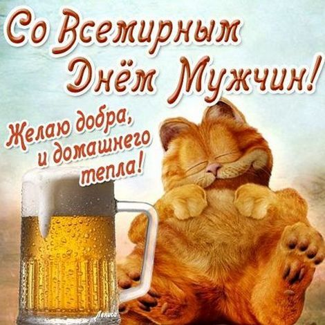 Откритки. С Международным днем мужчин! Желаю добра и домашнего тепла открытки фото рисунки картинки поздравления