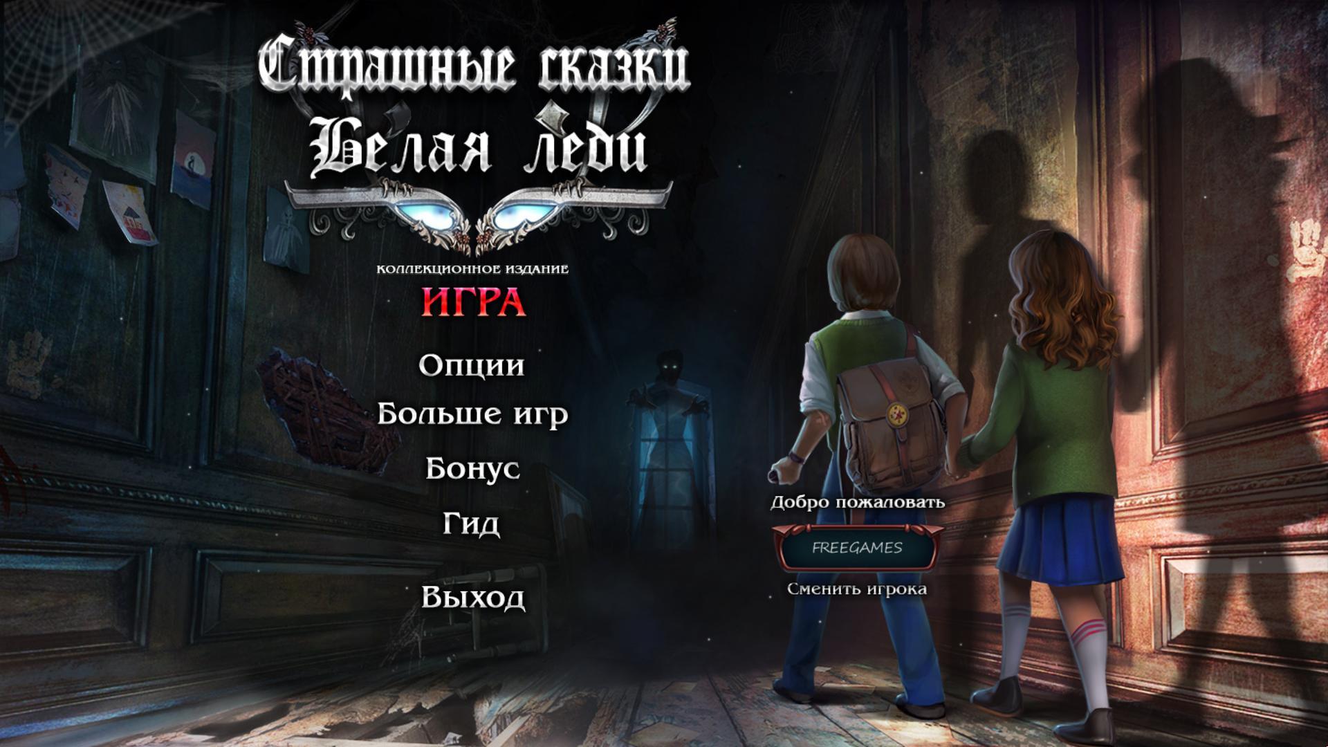 Страшные сказки 13: Белая леди. Коллекционное издание | Grim Tales 13: The White Lady CE (Rus)