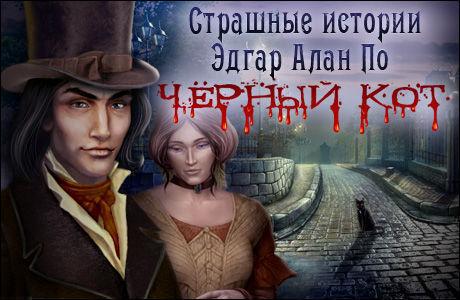 Страшные истории 2. Эдгар Аллан По. Черный кот