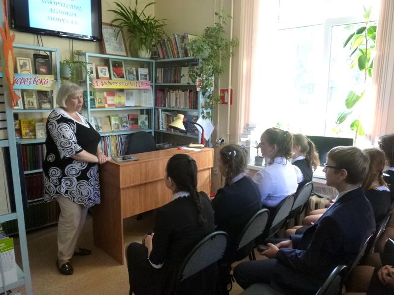 Орёл Леонида Андреева так назывался литературный час, прошедший в библиотеке   им. Л. Н. Андреева 14 сентября 2017 года
