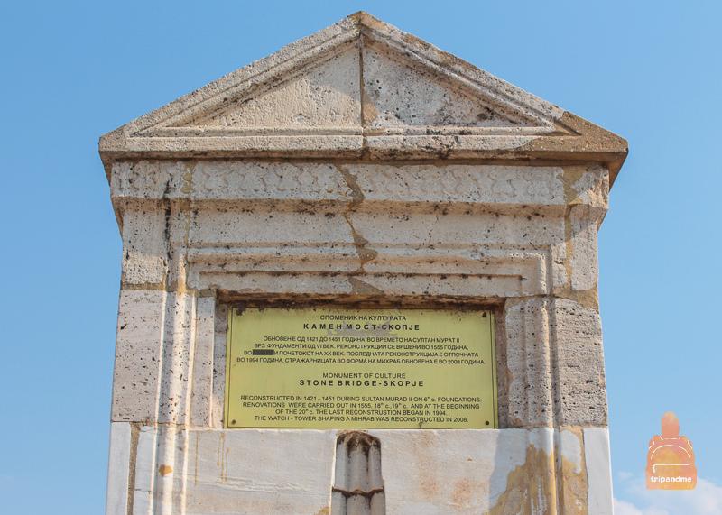 Символ Скопье - старинный мост