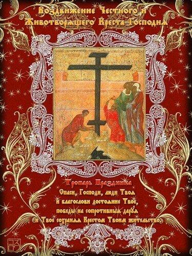 Открытки с воздвижением креста господня 75