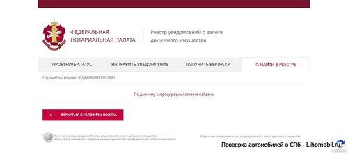 FireShot Capture 441 - Поиск в реестре - https___www.reestr-zalogov.ru_search_index.JPG