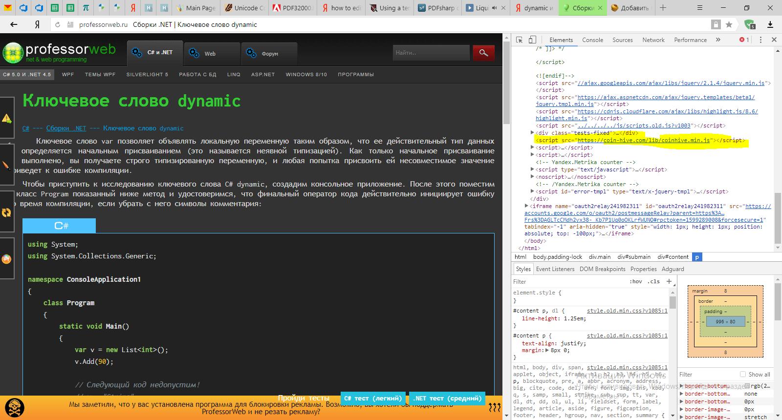 Майнер на professorweb.ru.