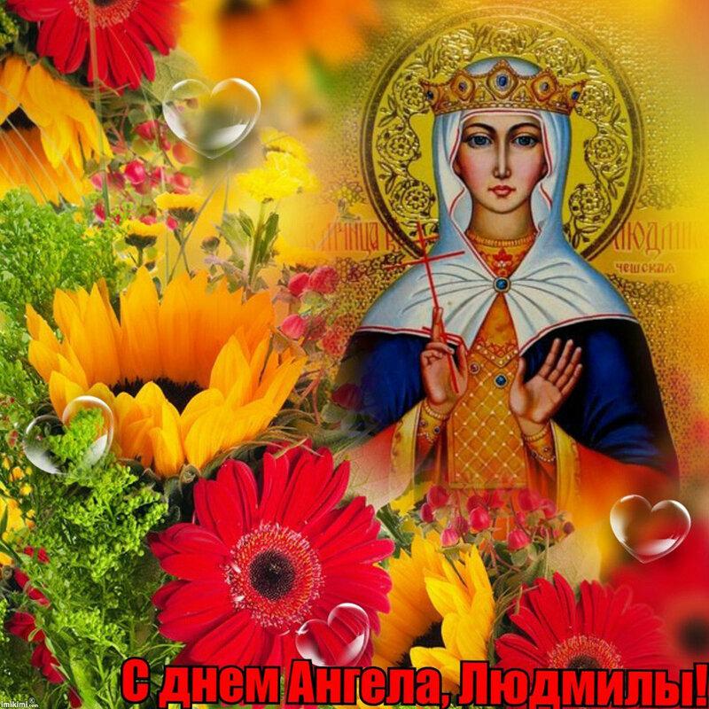 Алтайского края, картинки с днем ангела людмилы