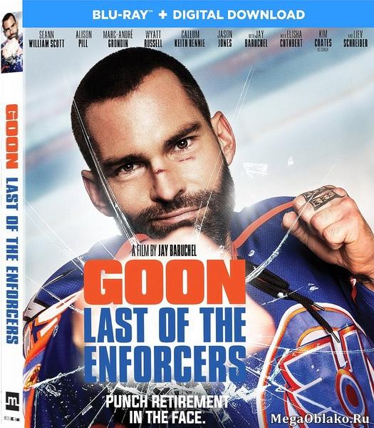 Вышибала: Эпический замес / Goon: Last of the Enforcers (2017/BDRip/HDRip)