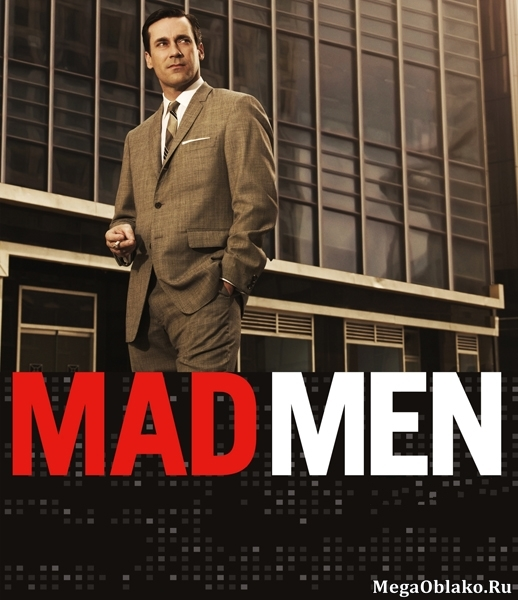 Безумцы (1-7 сезоны) / Mad Men / 2007-2015 / ПМ (Fox Life) / BDRip (720p) / WEB-DL (720p)