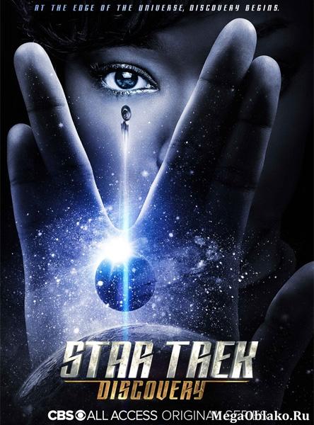 Звёздный путь: Дискавери / Star Trek: Discovery - Сезон 1, Серии 1-11 (15) [2017, WEB-DLRip | WEB-DL 1080p] (SDI Media)