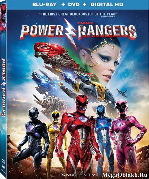 Могучие рейнджеры / Power Rangers (2017/BDRip/HDRip)