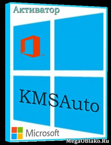 KMSAuto Net 1.5.1 (2017) (Рабочий Активатор Windows 8, Windows 8.1, Windows 10, Office)
