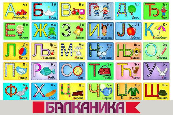 Сербия, сербский язык, обучение в Москве, Балканика