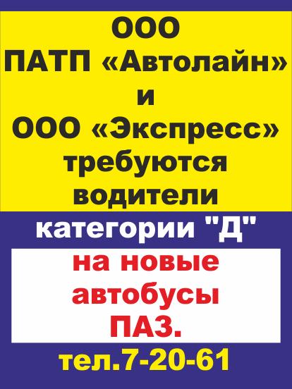 rabota-trebuetsa-voditeli-01.png